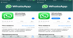 WhatsApp для Windows 8 32 bit